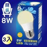 【關東】LED高亮度廣角燈泡-8W(黃) 3入