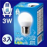 【關東】LED高亮度廣角燈泡-3W(白) 3入