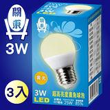 【關東】LED高亮度廣角燈泡-3W(黃) 3入