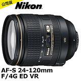 Nikon AF-S NIKKOR 24-120mm f/4G ED VR (公司貨-彩盒)