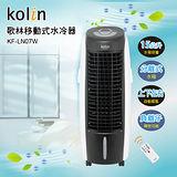 Kolin 歌林15L 移動式水冷器 (KF-LN07W) 加贈勳風循環扇