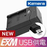 Kamera 隨身充電器 for Nikon EN-EL3e,EL3,EL3a (EX-M 002)