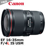 CANON EF 16-35mm F4 L IS USM (平輸)
