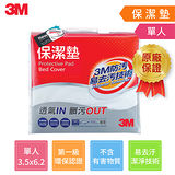 3M 保潔墊包套-平單式(單人3.5x6.2尺)