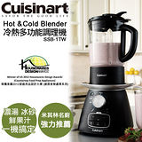 《Cuisinart》美國美膳雅冷熱多功能調理機(SSB-1TW)/贈麵包機