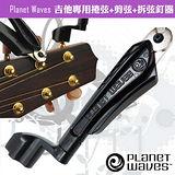 【美佳音樂】PLANET WAVES 吉他專用捲弦+剪弦+拆弦釘器【換弦必備工具】