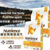 Nutrience》紐崔斯無榖養生系列貓用火雞鯡魚200g
