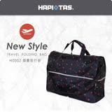 《Traveler Station》HAPI+TAS 摺疊圓形旅行袋(小)-新款