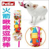 日本Petio啾啾逗狗棒互動玩具-火箭造型(小型犬專用)