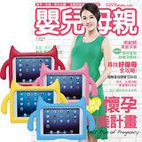 《嬰兒與母親》1年12期 + iPad mini兒童平板保護套(4色可選/適用mini 1/2/3)
