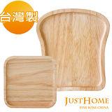 【Just Home】台灣製造型橡膠木餐盤2入組(土司+方形)