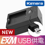 Kamera 隨身充電器 for Samsung BP-1030 (EX-M 078)
