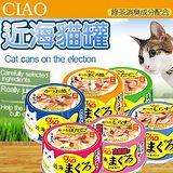 日本CIAO 》INABA 貓咪近海餐罐系列80g*24個