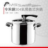 上豪金禾鋼304氣閥義式快鍋(好食在系列)