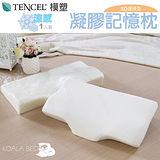§ Koala Bed § TENCEL 天絲枕套涼感凝膠記憶枕︱3D護頸型/模塑一體成型/1入