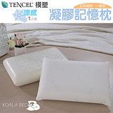 § Koala Bed § TENCEL 天絲枕套涼感凝膠記憶枕︱一般型/正反兩用/模塑一體成型/1入