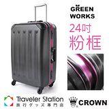 CROWN X GREENWORKS 防撞硬殼24吋行李箱 -粉框