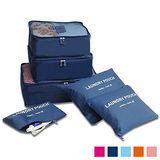 【韓版】DINIWELL行李箱防潑水衣物收納 6件式整理袋