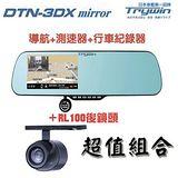 Trywin DTN-3DX mirror + RL100後鏡頭 後視鏡型行車記錄器 (贈送16G卡+三孔點煙器)