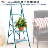 Winston溫士登四層樓梯椅-優格藍