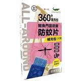 鱷魚門窗庭園防蚊片(補充包5盒)-(1片/盒)