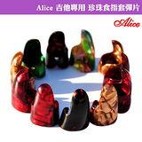 【美佳音樂】Alice 木吉他/電吉他專用 珍珠食指套彈片盒裝(3入)
