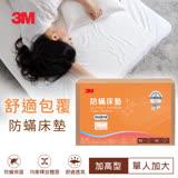 【3M】 Filtrete防蹣床墊-中密度加高型(單人3.5 X 6.2)
