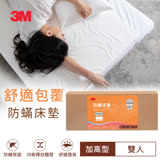 【3M】防蹣床墊-中密度加高型(雙人5 X 6.2)