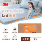 3M Filtrete防蹣床墊-中密度加高型(雙人5 X 6.2)