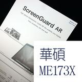 【買一送一】華碩ASUS MeMO Pad HD 7 ME173X 亮面 高透光螢幕保護膜(FA058)