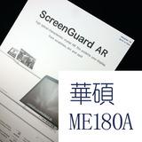 【買一送一】華碩ASUS MeMO Pad 8 ME180A 亮面 高透光螢幕保護膜(FA070)