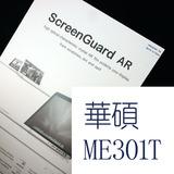 【買一送一】華碩 ASUS MeMO Pad Smart 10ME301T 亮面 高透光螢幕保護膜(NB017)