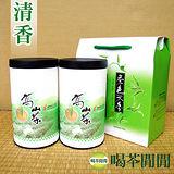 【喝茶閒閒】台灣茗品清香高冷茶提盒組(150公克*2罐)