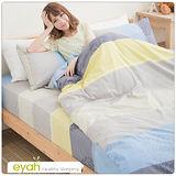 【eyah】頂級極細天絲綿雙人床包被套4件組-索思