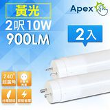 APEX LED燈管T8超廣角2呎10W 黃光(2入)