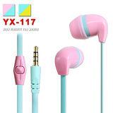 格利聲 蜜糖高音質耳塞式耳機YX-117
