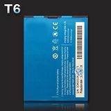 長江 UTA T6 原廠電池