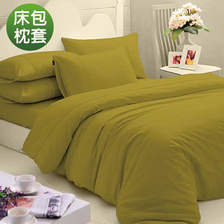 義大利La Belle《前衛素雅》雙人床包枕套組-芥綠 -friDay購物 x GoHappy