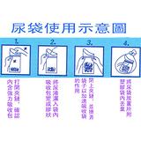 omax攜帶方便型尿袋-30入