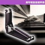 【美佳音樂】避免手指夾傷/台灣製 鋼琴鍵盤蓋緩降器