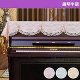 【美佳音樂】鋼琴半罩-雙層蕾絲田園花朵/4色