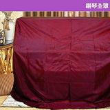 【美佳音樂】3號鋼琴全罩-棗紅色
