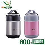 《PERFECT‧理想》304不鏽鋼可提式真空燜燒罐-800cc (可悶燒簡易料理)
