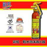 彩虹 專業水成膜無毒迷你型滅火器 各類火源適用 CNS/SGS/唯一多國專利認證