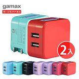 gamax 嘉瑪仕 2A雙USB電源供應器/旅充 AP-201 (2入)