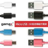 gamax 嘉瑪仕 Micro USB 2米極速傳輸充電線 (SAMSUNG/HTC/SONY)