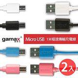 gamax 嘉瑪仕 Micro USB 1米極速傳輸充電線 (2入) (SAMSUNG/HTC/SONY)