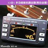 【美佳音樂】Musedo MT-40 烏克麗麗/吉他/貝斯/烏克麗麗/小提琴/全音域 12合1多功能節拍調音器(附拾音器)