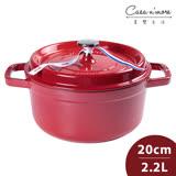 Staub 圓形鑄鐵鍋 琺瑯鍋 搪瓷 20cm 2.24L 櫻桃紅 法國製造