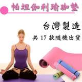 [百貨通]帕坦伽利瑜珈墊 環保瑜珈墊 5mm 附背帶 墊子 躺墊